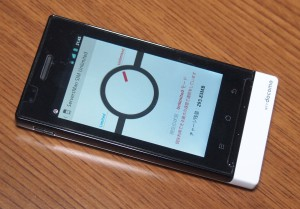 専用アプリ「ServersMan SIM Unlimited」起動画面
