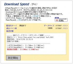 「BNRスピードテスト」による「FS010W」下り速度