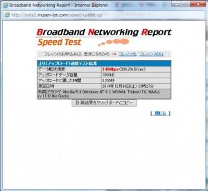 「BNRスピードテスト」による「FS010W」上り速度