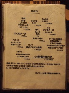 menu_katsu_